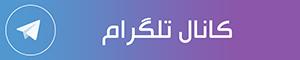 کانال تلگرام دفتر فنی مهندسی کالانیز calaniz technical office