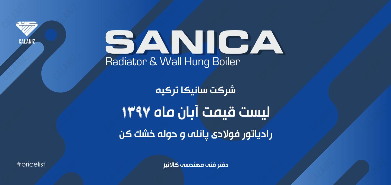 لیست قیمت رادیاتور سانیکا ترکیه - آبان 97