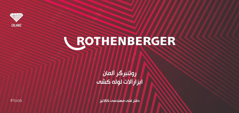 روتنبرگر آلمان، بزرگترین تولید کنندۀ ابزارآلات در جهان