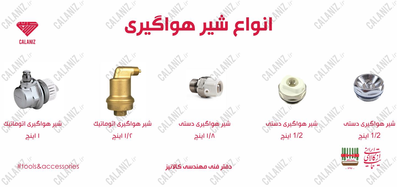 انواع شیر هواگیری دستی و اتوماتیک
