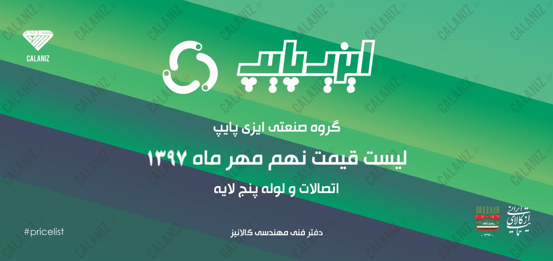 لیست قیمت ایزی پایپ - نهم مهر 97