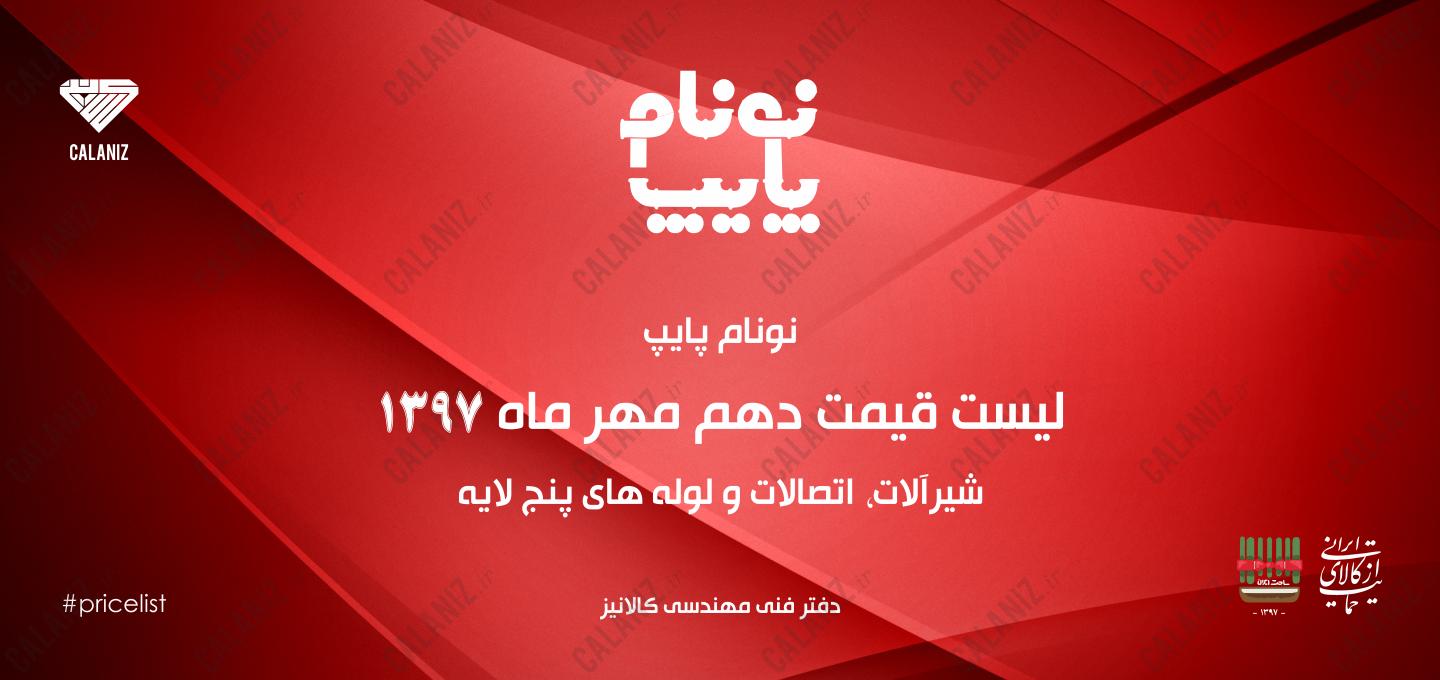 لیست قیمت نونام پایپ - دهم مهر 97