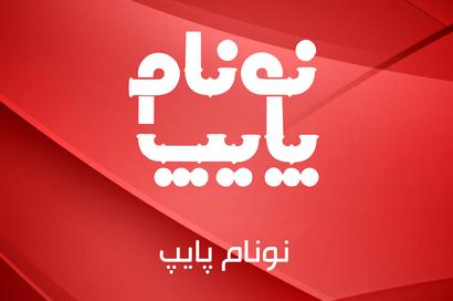 لیست قیمت نونام پایپ اصفهان