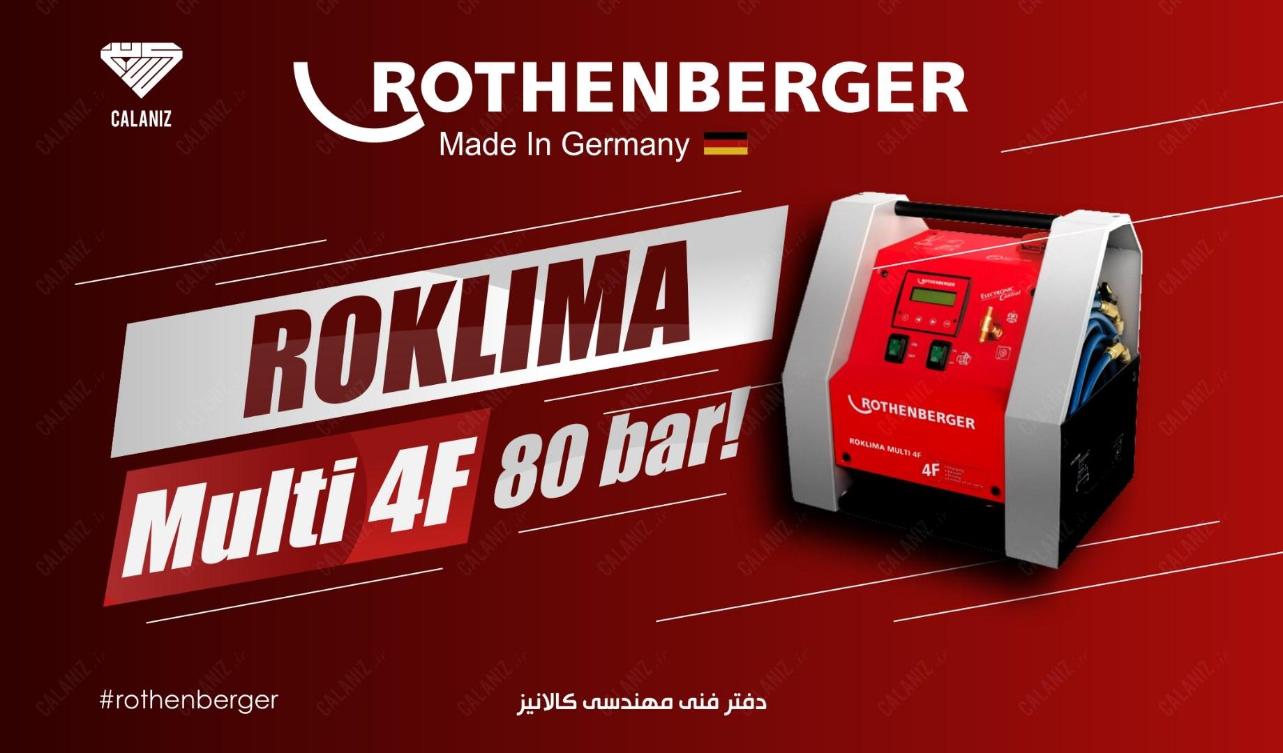دستگاه شارژ، تخلیه و تست نشتی گاز روتنبرگر آلمان