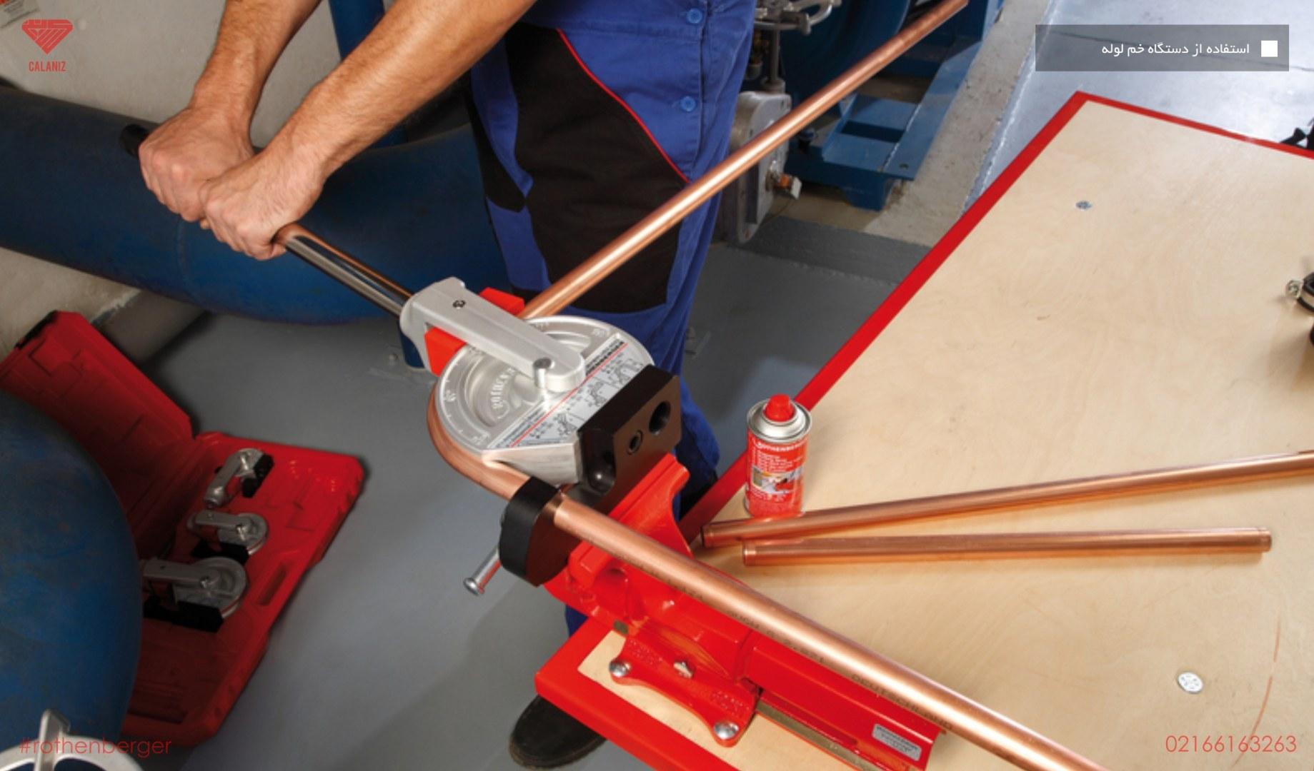 دستگاه لوله خم کن روتنبرگر - کالانیز