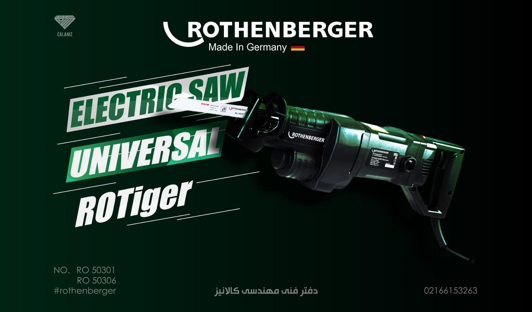 اره برقی روتنبرگر آلمان – مدل  Universal و ROTiger