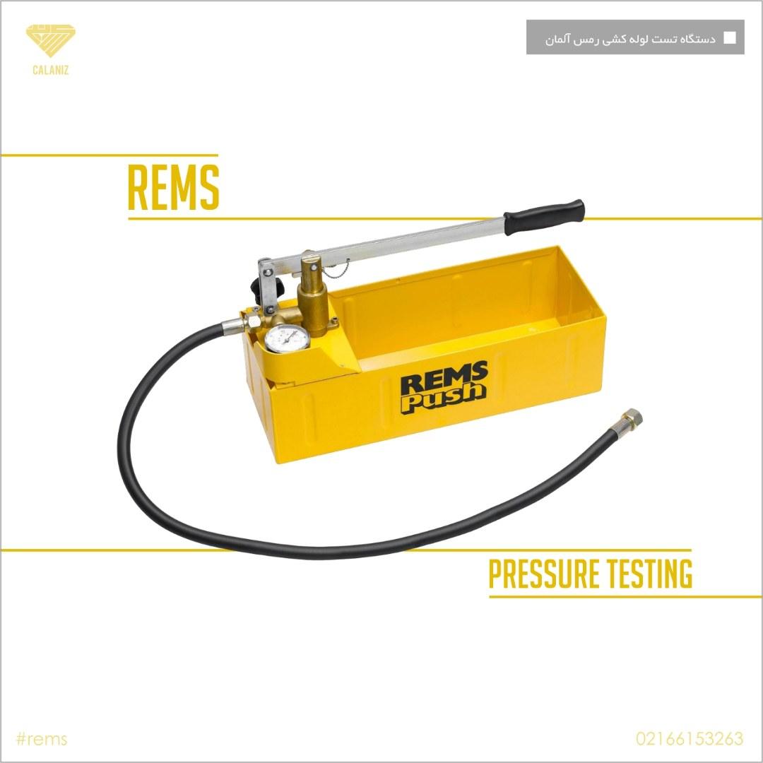 شرکت ابزارآلات رمس آلمان