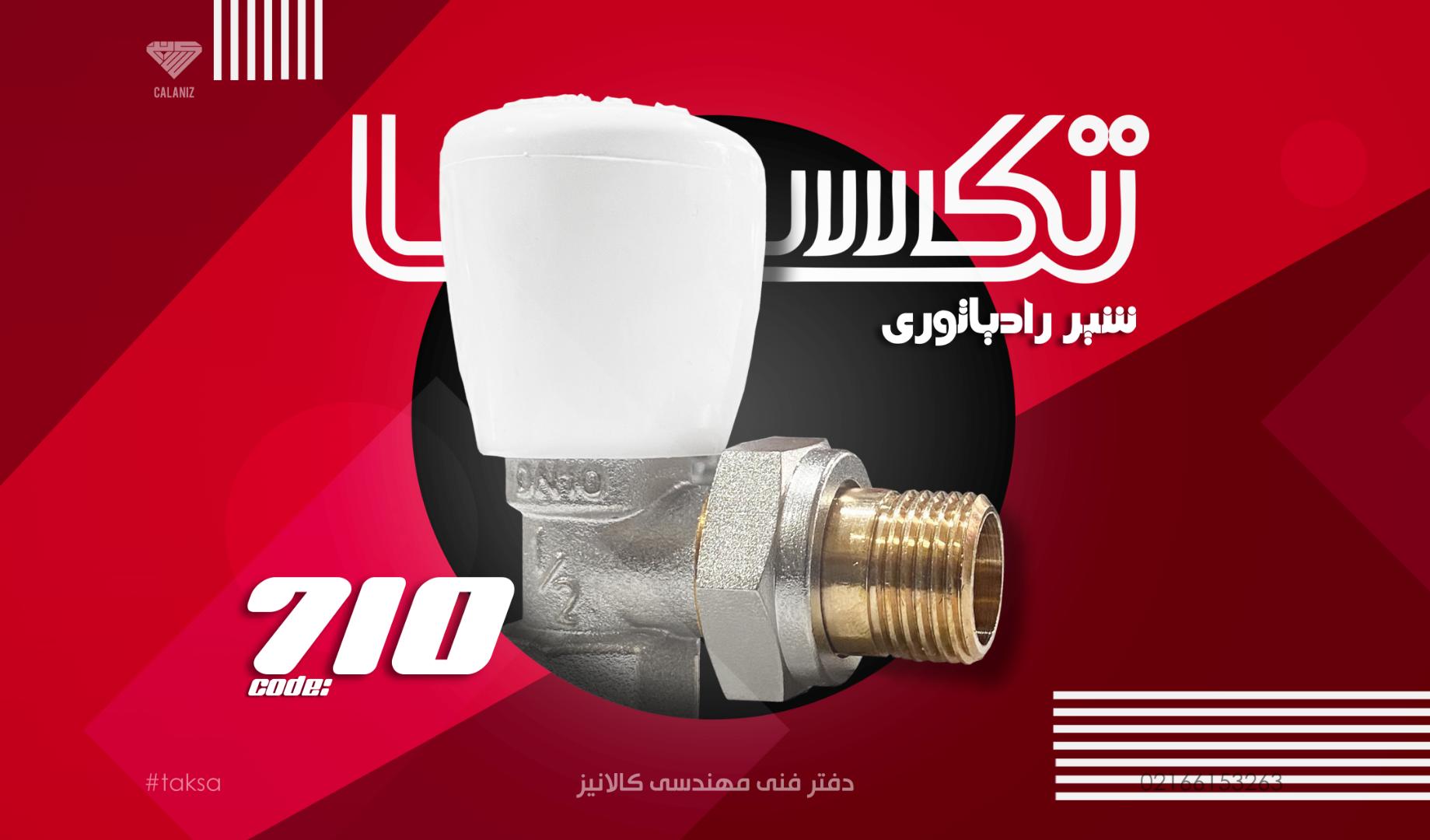 شیر رادیاتوری تکسا – کد 710