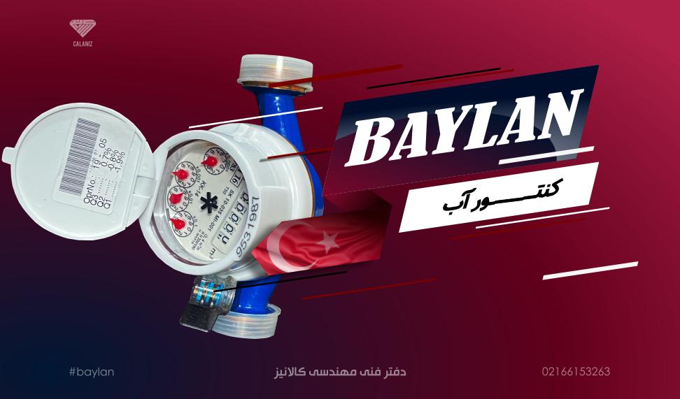 کنتور آب خانگی بایلان ترکیه