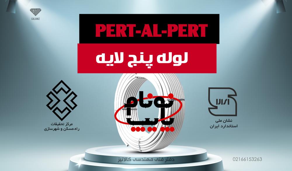لوله های پنج لایه نونام پایپ PERT-AL-PERT و PEX-AL-PERT
