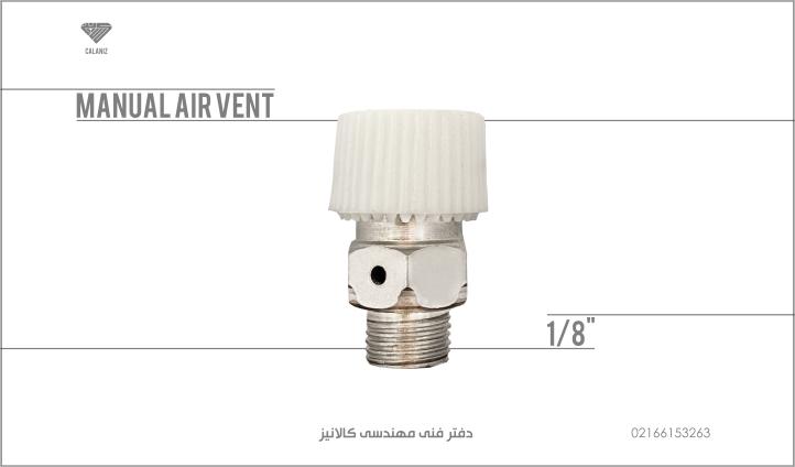 شیر دستی هواگیری ولومی – سایز 1/8 اینچ