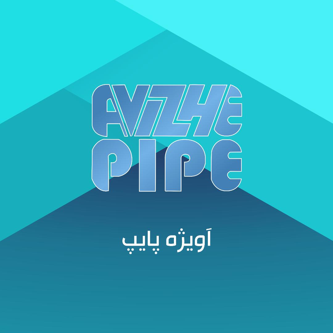 شرکت آویژه پایپ