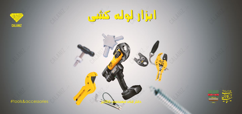 ابزار لوله کشی کالانیز