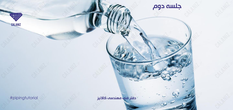 طراحی و محاسبۀ سیستم لوله کشی آب و فاضلابِ ساختمان (جلسه دوم)