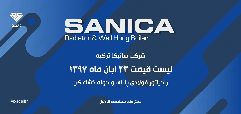 لیست قیمت رادیاتور سانیکا ترکیه - 23 آبان 97