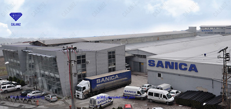 کارخانه سانیکای ترکیه sanica