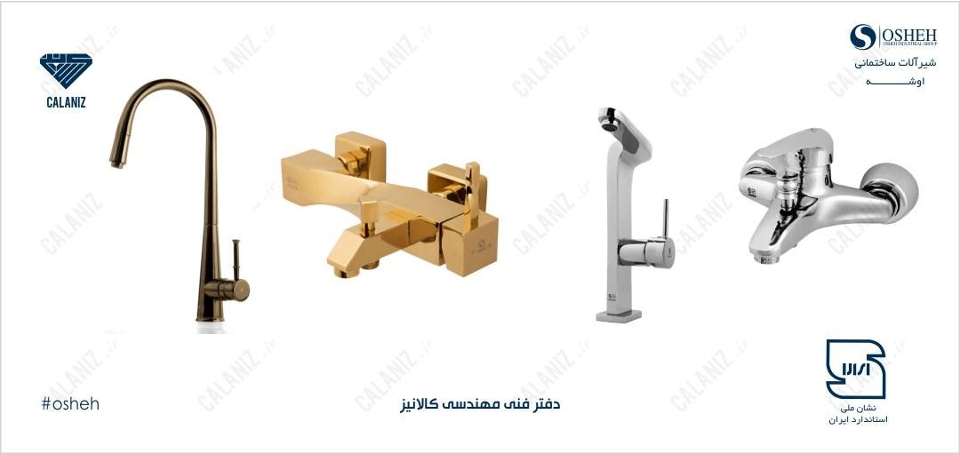 #شیر #شیرآلات #شیرآلات_بهداشتی #اوشه #شیر_اوشه #نئوپرل #آبفشان #کالانیز #شادآباد #valve #osheh #neoperl #calaniz