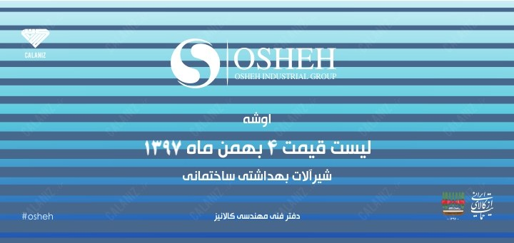 لیست قیمت شیرآلات بهداشتی اوشه – 4 بهمن ماه 97