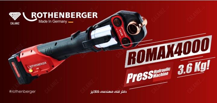 دستگاه پرس روتنبرگر آلمان – مدل ROMAX4000