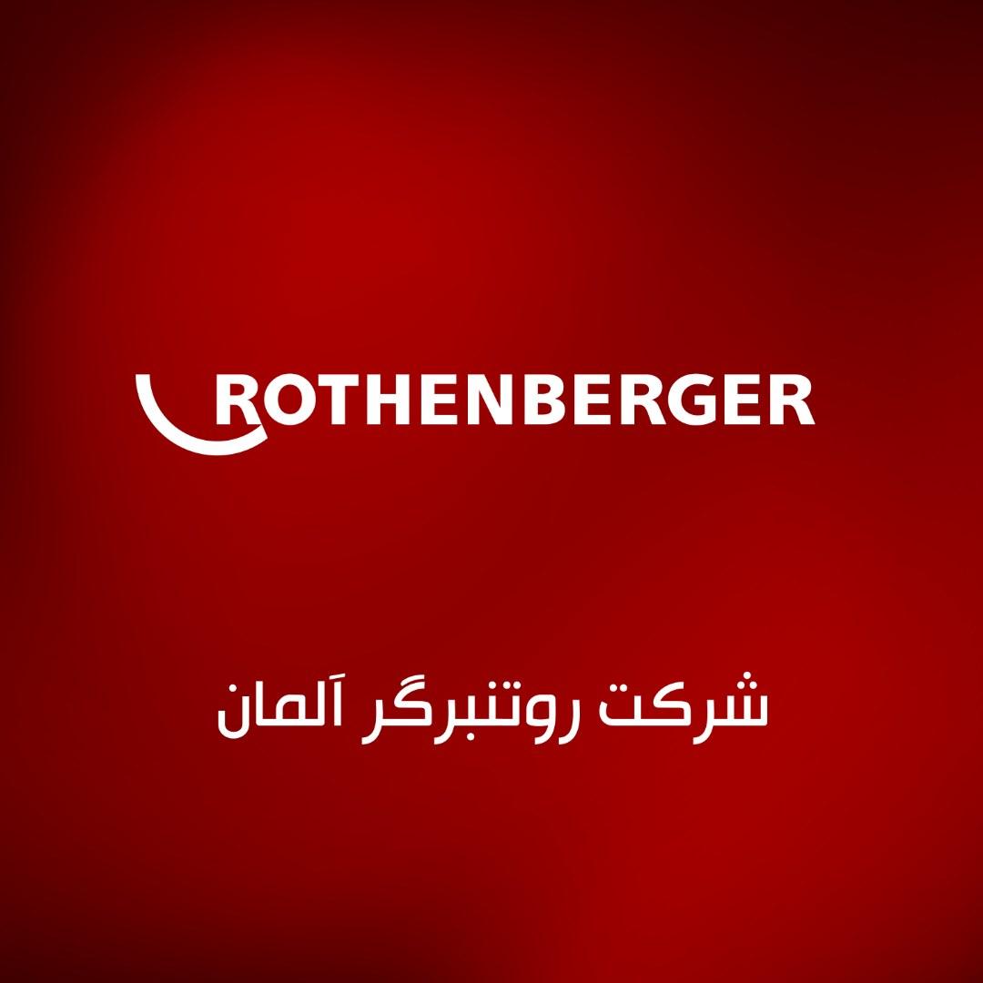 شرکت روتنبرگر آلمان
