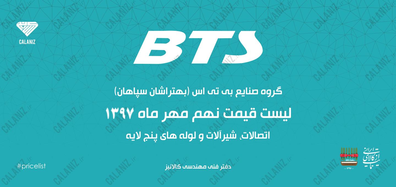 لیست قیمت بی تی اس - نهم مهر 97