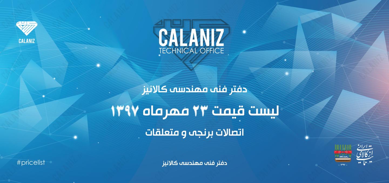 لیست قیمت اتصالات کالانیز - 23 مهر 97