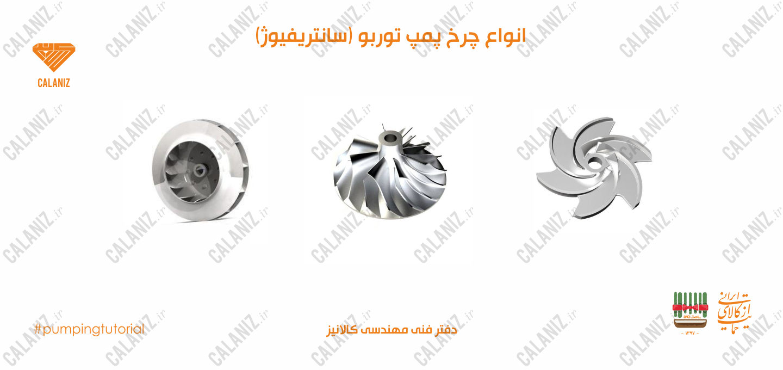 نمونه هایی از چرخ سه نوع پمپ یاد شده را در تصویر زیر مشاهده می نمائید.