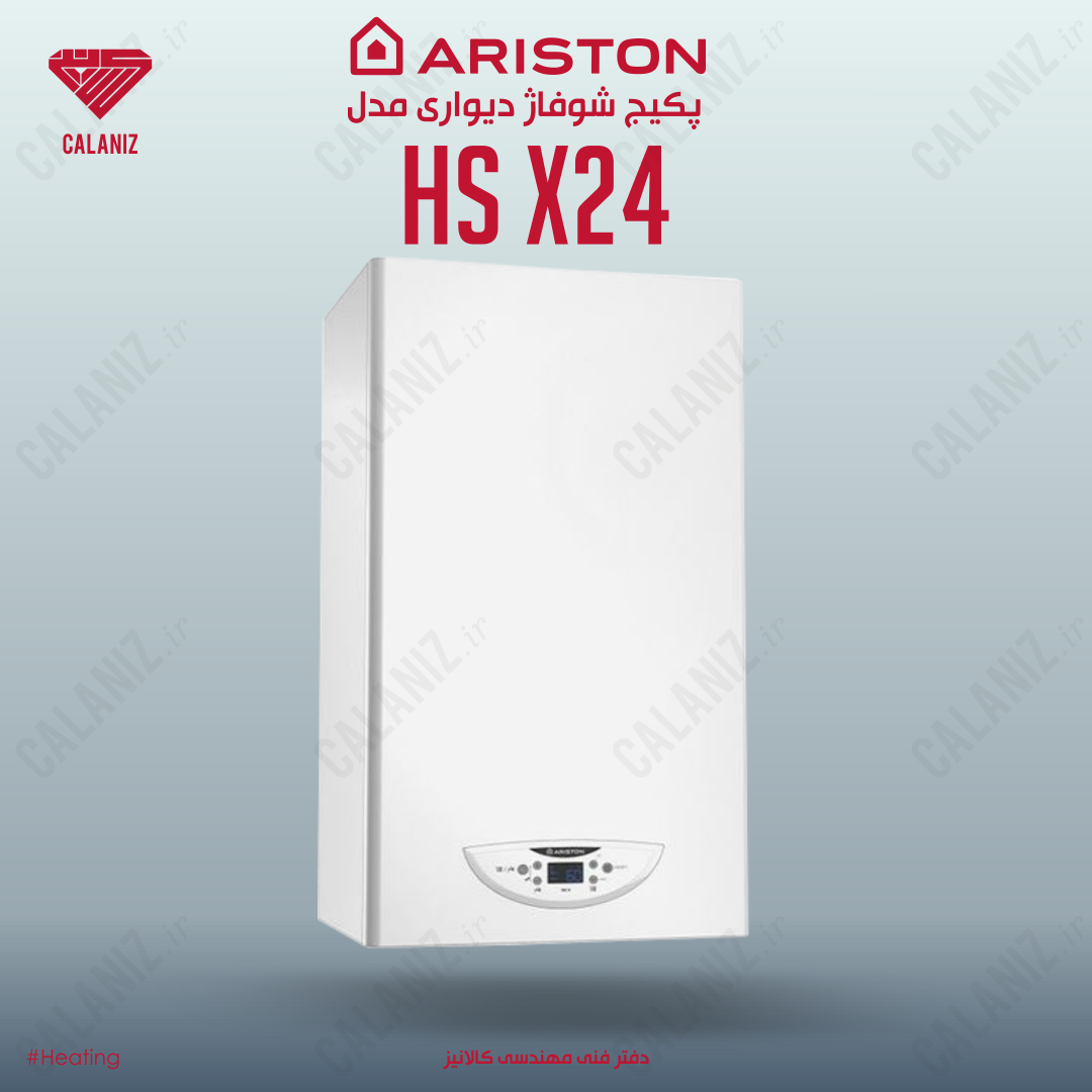 پکیج شوفاژ دیواری آریستون ایتالیا Ariston Wallhung Boiler مدل HSX24 کالانیز calaniz